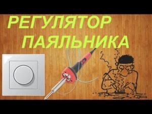 Как сделать регулятор температуры паяльника своими руками
