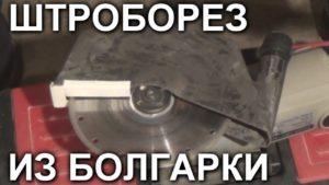 Как сделать штроборез из болгарки своими руками